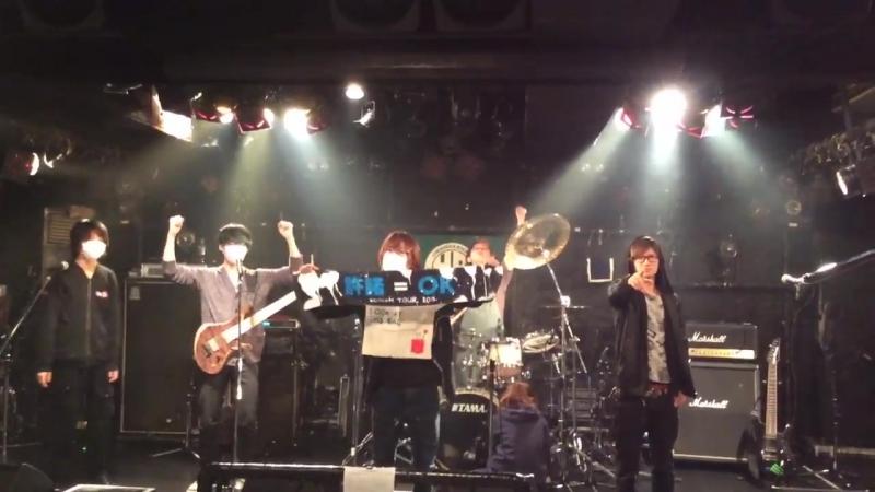 SEKIHAN LIVE 2015 暴れる許諾出すツアー