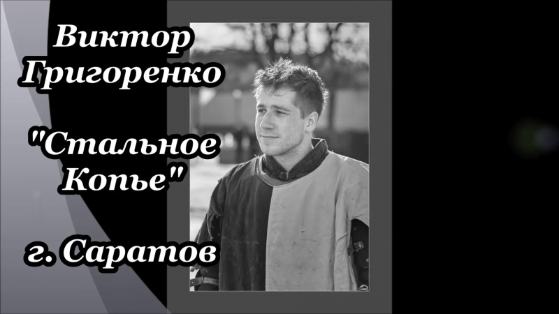 Виктор Григоренко (Стальное Копье, г.Саратов) - Сергей Подрез (Кремень, г.Ульяновск)