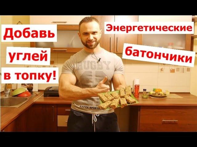 Фитнес-кухня Энергетические Батончики Своими Руками!