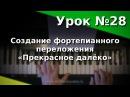 Урок 28. Создание фортепианного переложения. Песня Евгения Крылатова «Прекрасное далёко».