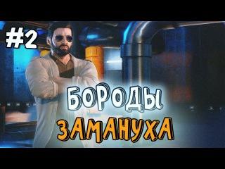 Gemini Heroes Reborn прохождение - ЗАМАНУХА БОРОДЫ - #2