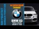 BMW X5 35i как увеличить мощность с Rambach Power Box. Безопасная альтернатива чип-тюнингу.