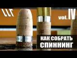 Майстерня Вудлищ. Workshop Rods. Как собрать Спиннинг. Часть 4.
