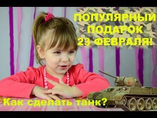Самый популярный подарок мужчине на 23 февраля! Делаем танк! Подарок прикол Подарок танкисту