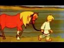 Советские Мультфильмы для детей Мальчик с Уздечкой 1974