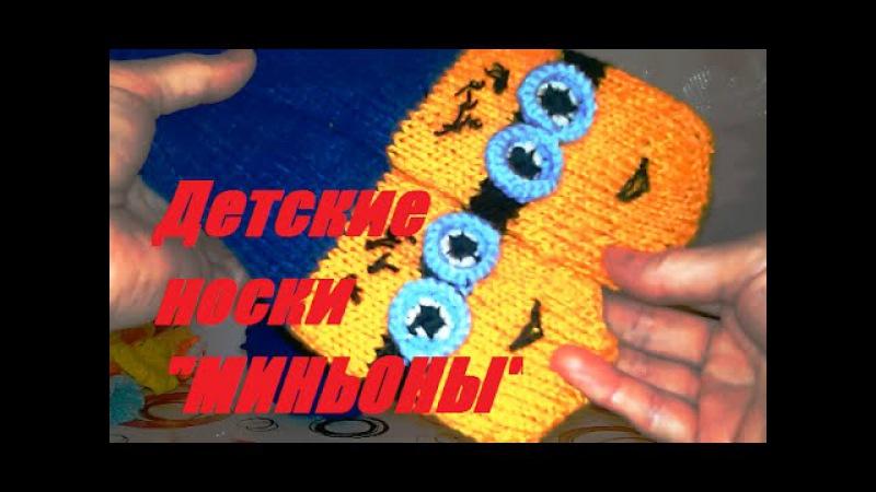 Вязание спицами Детские носки Миньоны Вязание на 5 спицах
