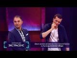 Импровизация «Экстрасенс» с Демисом Карибидисом. 1 сезон, 9 серия (09)