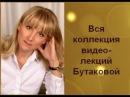 Ольга Бутакова. Все лекции.