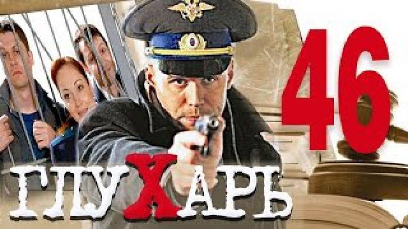 Глухарь 1 сезон 46 серия 2008 год