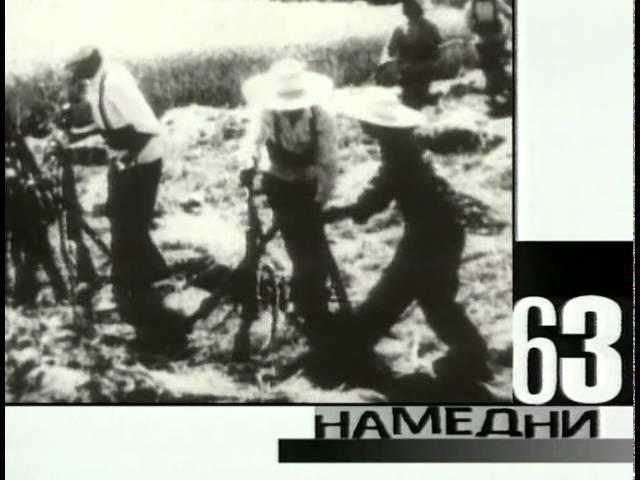 Намедни 1961—2003: Наша Эра 1963 HTB