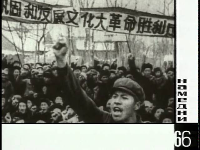 Намедни 1961—2003: Наша Эра 1966 HTB