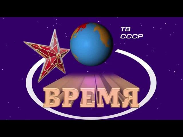 Заставка Программы время 1985-1990 год. USSR News, USSR programm Time, Programma Vremya, Vremya
