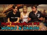 Нам доставили #3 Wokko&ampDaikon