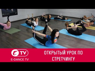 Открытый урок по стретчингу | E-DANCE LIFE