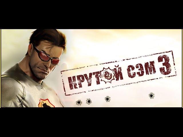 Serious Sam 3 BFE игрофильм