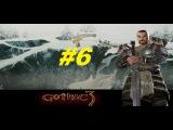 Прохождение игры Готика 3 (Гоблинский геноцид) #6