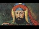 Мурад IV - Кровавый султан