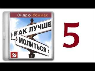 Часть 5. Эндрю Уоммак - Как лучше молиться [аудиокнига]