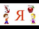 Развивающий мультик для малышей. Учим буквы Часть 3