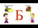 Развивающий мультик для малышей. Учим буквы Часть 1