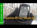 📱 НАВИГАТОР Garmin eTrex Touch 35 новинка от Гармин. Обзор в полевых условиях. GPS и GLONASS