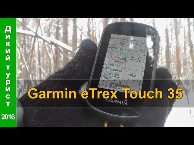 📱 НАВИГАТОР Garmin eTrex Touch 35 (новинка от Гармин). Обзор в полевых условиях. GPS и GLONASS