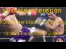 Kun Khmer Vs Muay Thai, Khmer international boxing 2015, Seav Gnoy Vs Song Keat Thai