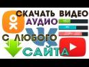 Как легко скачать видео с любого сайта Вконтакте, Одноклассники, Ютуб YouTube и др.