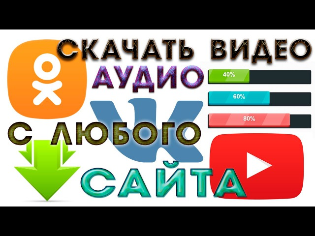 Как легко скачать видео с любого сайта Вконтакте Одноклассники Ютуб YouTube и др