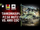 Pz 58. Mutz против AMX CDC - Танкомахач №64 - от ARBUZNY и TheGUN World of Tanks