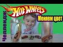 Хот Вилс Супер Машинка Меняющая цвет Опыты для Детей Покрасится? HOT WHEElS CARS