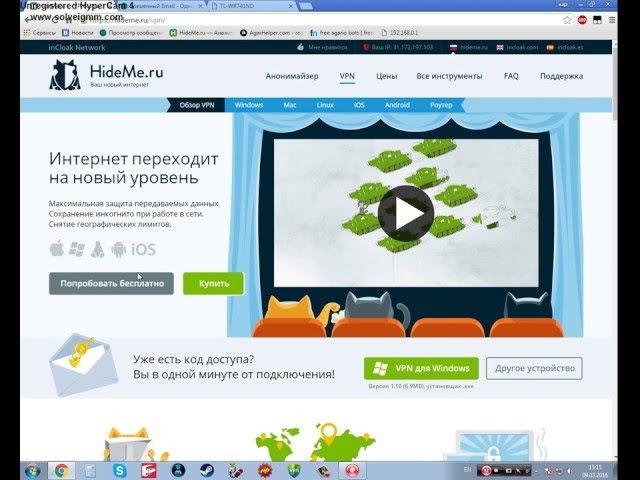 Как получать бесплатные ключи vpn Hideme.ru