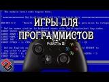 Игры для Программистов (Old-Games.RU Podcast №39)(часть 2)