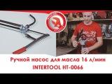 Ручной насос для масла 16 л/мин INTERTOOL HT-0066, видеообзор.