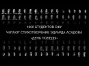 1000 студентов  читают стихотворение Э.Асадова
