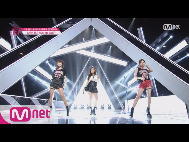 [Produce 101] Superstar 101! -EXO♬Call Me Baby @Position Eval.(VOCAL) EP.06 20160226