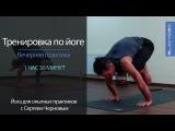 Вечерняя тренировка по йоге с Сергеем Черновым (1 час 30 минут) 🌞 Йога вечером для...