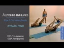 Паттабхи Джойс с учениками 🌻 Аштанга виньяса йога Первая 1 серия 🌞 Тренировк