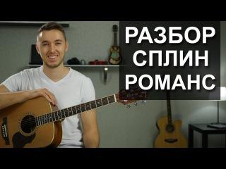 Как играть: СПЛИН - РОМАНС на гитаре | Подробный разбор, видео урок
