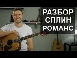 Как играть СПЛИН - РОМАНС на гитаре  Подробный разбор, видео урок