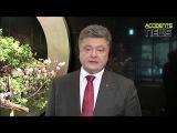 Адовый зашквар Порошенко относительно результатов референдума в Нидерландах