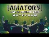 Интервью с AMATORY [Live in Ivanovo 2016]