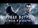Первая встреча Бэтмена и Супермена