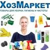 ХозМаркет - товары для создания чистоты!