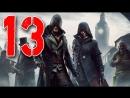 Assassin's Синдикат - прохождение #13