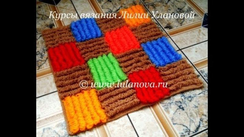 Коврик Объемный - 1 часть - Crochet mat - вязание крючком