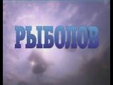 Рыбалка_осенью_Рыбалка_видео_Рыболов_Элит