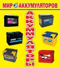 Прием аккумуляторов г.кемерово сдать медь в москве дорого в Долгопрудный
