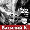 Василий К. Акустика | 22 мая | Соль