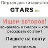 GTARS.RU - портал для гитаристов